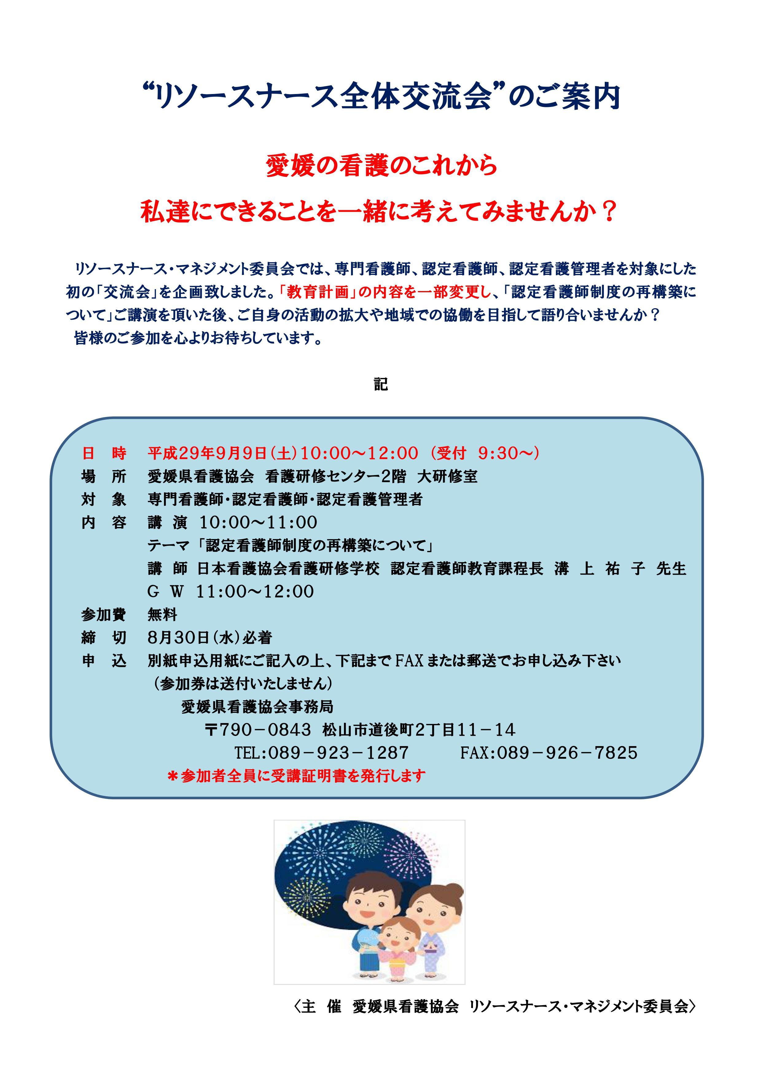 第48回(平成29年度)日本看護学会-看護管理-学術集会開催について-協会からのお知らせ-公益社団法人 北海道看護協会
