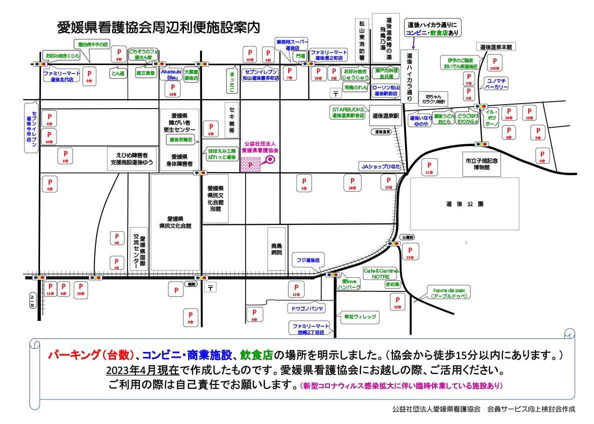 https://www.nursing-ehime.or.jp/news/file/areamap.png